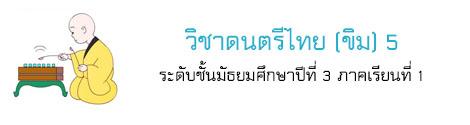 วิชาดนตรีไทย (ขิม) 5